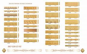 Дерев'яні багети купити в Києві. Різьблені елементи Armando Italy