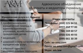 Допомога у виконанні рішення суду, адвокат Харків