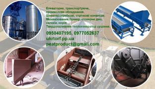 Елеваторне, транспортує, промислове обладнання