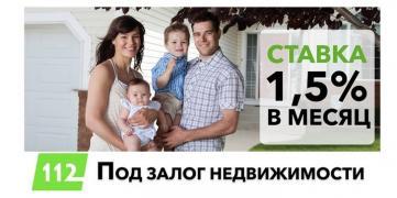 Кредит под залог недвижимости за 1 час с любой кредитной историе