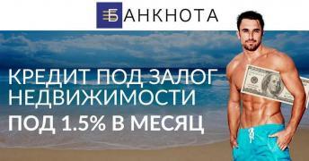 Кредит готівкою під заставу нерухомості Харків