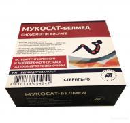 Купить Мукосат-Белмед №10 по 2 мл