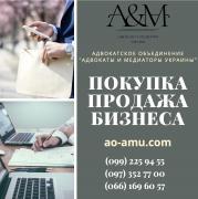 Купівля, продаж бізнесу, юрист, юридичні послуги Харків