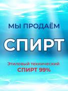 Купити технічний спирт «Дезінфектор 90%»