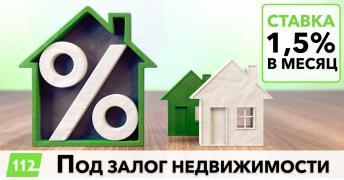 Оформить кредит под залог недвижимости в Одессе