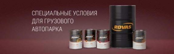 Oil Rovas German quality