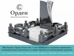 Пам'ятники гранітні виготовлення