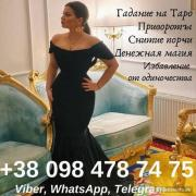 Помощь гадалки Анжелы Николаев. Гадание. Снятие порчи Николаев
