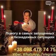 Потомственная гадалка Анжела. Экспресс гадание Николаев