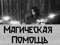 Повернути Порчу Кривдникові. Приворожити Чоловіка Київ. любовна Магія