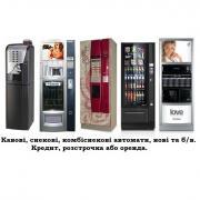 Продажа кофемашин Rheavendors, Saeco и т.д