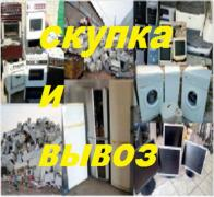 Refrigerators. We buy expensively in Kharkov