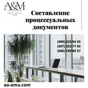 Складання процесуальних документів, адвокат Харків