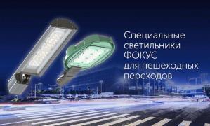 Світлодіодні світильники ФОКУС
