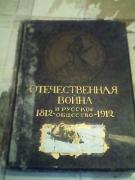 The anniversary edition of the Russian-French war 1812-1912 years